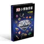 DK小博物学家:矿石收藏