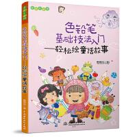 色铅笔基础技法入门――轻松绘童话故事(Easy绘)