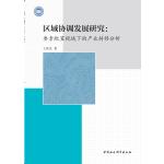 区域协调发展研究:要素配置视域下的产业转移分析