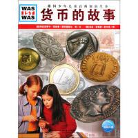 什么是什么系列:货币的故事 (德)考利-施奈克・祖尔・克莱蒂卡特,弗拉西斯卡・荣格 9787535155436