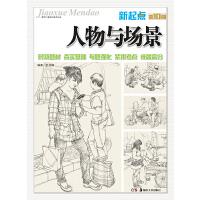 教学门道系列美术丛书:新起点 线描速写 第9册