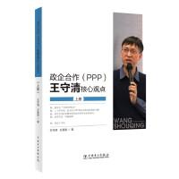 政企合作(PPP):王守清核心观点(三册)