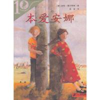 彩乌鸦系列十周年版系列 本爱安娜