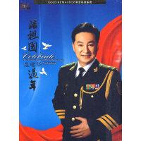 聂建华:陪祖国过年(CD)