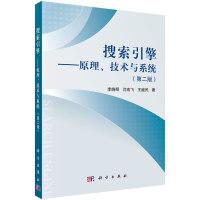 搜索引擎――原理技术与系统(第二版)
