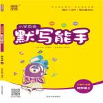 19秋默写能手 4年级英语上(沪教牛津版)