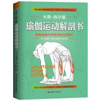 瑜伽运动解剖书