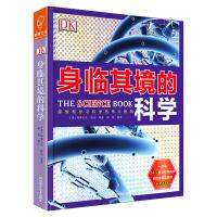 DK身临其境的科学(一本书构建一个完整的基础科学知识体系)