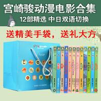 宫崎骏动画片电影作品合集龙猫千与千寻天空之城DVD动漫光盘碟片