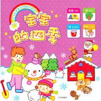 0-3岁宝宝多功能认知书:宝宝的四季