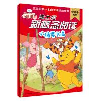 迪士尼新概念阅读金种子系列-小猪要长高