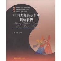 【旧书二手书8新正版】 普通高等教育十五规划教材?中国古典舞基本功训练教程 王