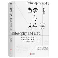 哲学与人生(全新修订版)新增50%内容!傅佩荣教授经典代表作,全新修订,新增十余万字,心得与新见远超旧版。周国平、朱大
