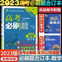高考必刷题数学文科合订本全国卷含2020高考文数真题试卷总复习练习册高三文数总复习2022新版