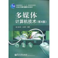 【二手旧书8成新】多媒体计算机技术(第4版 鲁宏伟,汪厚祥著 9787121136184