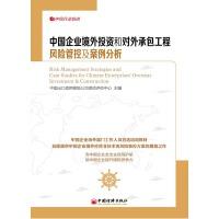 中国企业境外投资和对外承包工程风险管控及案例分析(电子书)
