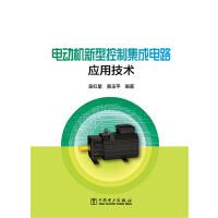 电动机新型控制集成电路应用技术