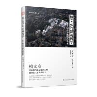 ��文彦的建筑哲学――关于城市与建筑的思考(普利兹克获奖大师��文彦倾囊传授50余年的建筑历程与心得)