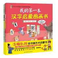 活蹦乱跳的书画艺术启蒙书(全2册)