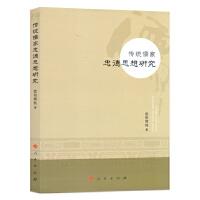 【人民出版社】传统儒家忠德思想研究