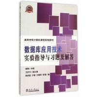 【二手旧书8成新】数据库应用技术实验指导与习题及解答 喻梅 9787561853429