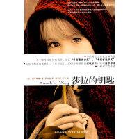 莎拉的钥匙(西嘉读者奖、蝉联《纽约时报》畅销书排行榜56周全欧洲畅销的法语作家作品)