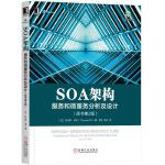 SOA架构:服务和微服务分析及设计(原书第2版)