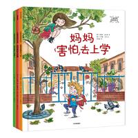 妈妈害怕去上学・儿童亲情感知绘本(全3册)