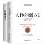 人性的弱点全集+人性的优点全集(套装共2册!收录卡耐基115篇初始手稿思想精华)