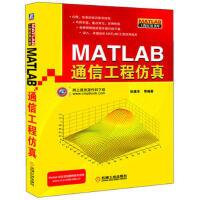 【二手书9成新】 MATLAB 通信工程仿真 张德丰著 机械工业出版社 9787111293231