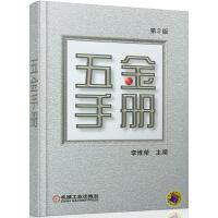 五金手册(第二版)
