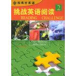 挑战英语阅读2――指南针英语
