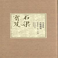 石渠宝笈-全21册-(检索版)( 货号:754801313)