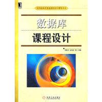 【二手旧书8成新】数据库课程设计 周爱武,汪海威,肖云著 9787111374947