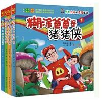 正版 豆豆点点的幸福生活(4册)(适合低年级小学生阅读的儿童成长文学)
