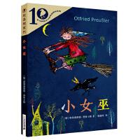 彩乌鸦系列十周年版 小女巫