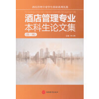 酒店管理专业本科生论文集(第三辑)
