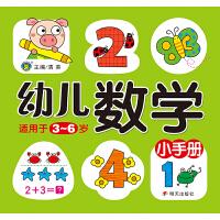 河马文化――幼儿数学小手册