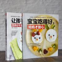营养专家给妈妈的婴幼儿健康喂养套装(全套2册)