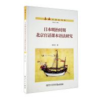 日本明治时期北京官话课本语法研究