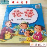 【二手9成新】晨风童书 金色童年国学启蒙 论语 彩图注音 幼儿童