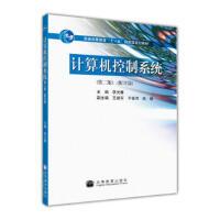 【二手书9成新】 计算机控制系统(第2版) 李元春 高等教育出版社 9787040252378