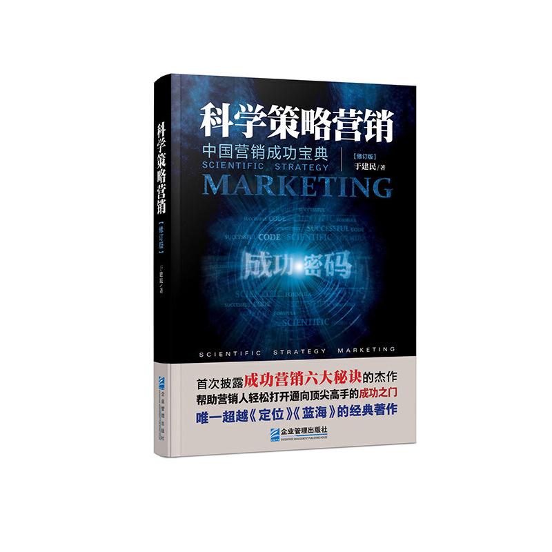 科学策略营销:中国营销成功宝典