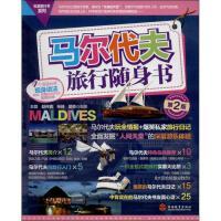 【新华品质】马尔代夫旅行随身书,王蕊,旅游教育出版社