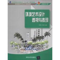 环境艺术设计透视与表现,刘雅培,清华大学出版社