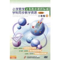 小学数学:二年级 下(人教版)(11DVD/软件)/义务教育课程标准学科同步教学资源