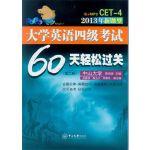 大学英语四级考试60天轻松过关(第二版,含光盘)