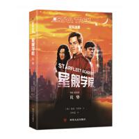 《星际迷航:星舰学院?优势》(《星际迷航》官方小说30年首度正版登陆中国!《生活大爆炸》谢耳朵屡屡致敬的科幻经典!特斯