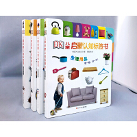 DK儿童启蒙认知标签书(常见动物、交通工具、生活用品、认识数字)套装共4册