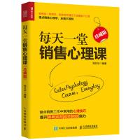正版 每天一堂销售心理课 珍藏版 销售心理学技巧书籍 销售人员实战案例工作方法经验 提高销售业绩书 销售心理战术方法书